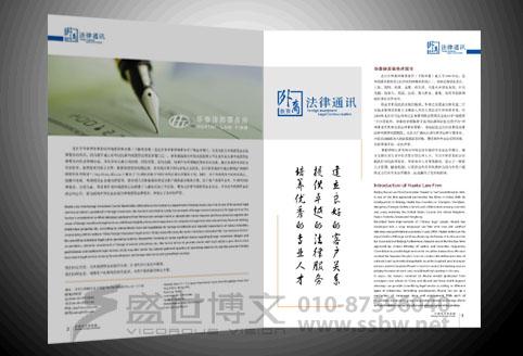 律师事务所画册设计