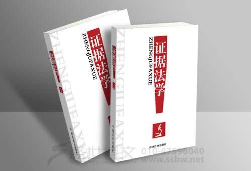 盛世博文设计公司 法律书籍封面设计
