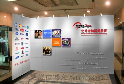 盛世博文设计公司 形象墙设计